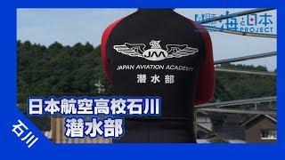 2017年 #21 空の学校で海を学ぶ? 日本航空学園潜水部と海洋コース | 海と日本PROJECT in いしかわ