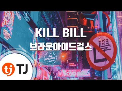 [TJ노래방] KILL BILL - 브라운아이드걸스 (Brown Eyed Girls) / TJ Karaoke