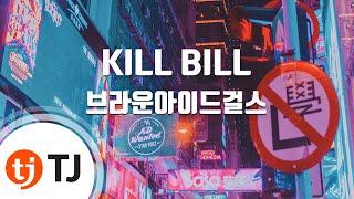 Download [TJ노래방] KILL BILL - 브라운아이드걸스 (Brown Eyed Girls) / TJ Karaoke MP3 song and Music Video