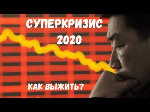 Мировой экономический кризис 2020. Что делать? Суперкризис 2020 или рецессия мировой экономики