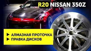 Алмазная проточка полок. Правка диска. R20 Nissan 350z | Ремонт 24
