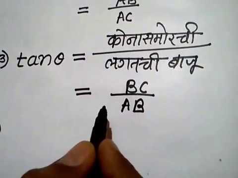 Basic Geometry (Trigonometry) in Marathi Formulae. - YouTube