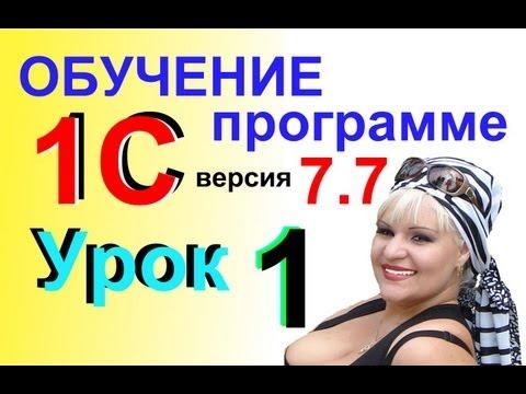 Обучение 1С  - YouTube