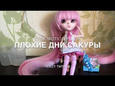 видео: Плохие дни Сакуры (stop motion pullip)