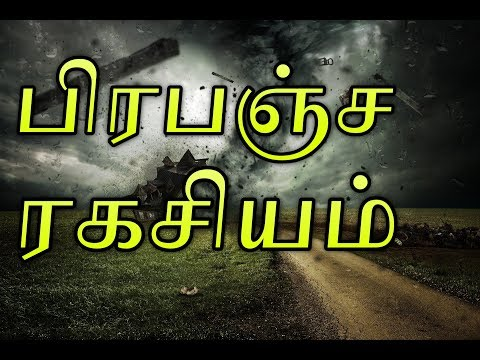 Third World War in Tamil | Chennai Rain | பிரபஞ்ச ரகசியம் | Universal Secret in Tamil