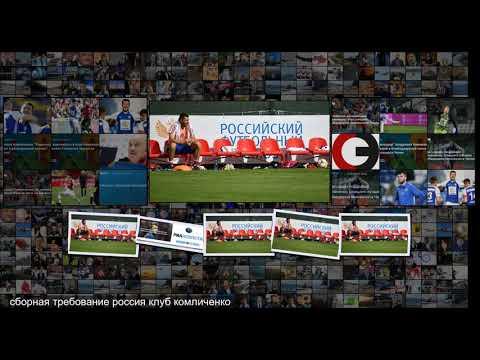 Комличенко в сборной России требования жестче, чем в клубе Спорт РИА Новости, 04.06.201