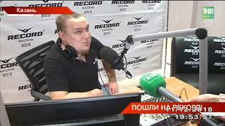 """Открытая студия Радио Рекорд в ТРЦ """"Южный"""""""