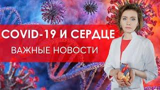 Фото Коронавирус и сердце. ВАЖНЫЕ НОВОСТИ. Кардиолог. Москва