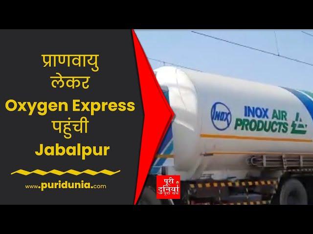 Covid-19 | प्राणवायु लेकर Oxygen Express पहुंची Jabalpur | Viral Video
