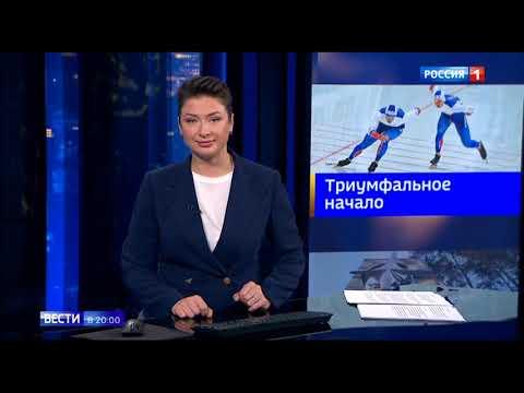 Вести в 20:00 с Марией Ситтель (Россия 1 [+4], 11.01.2020)