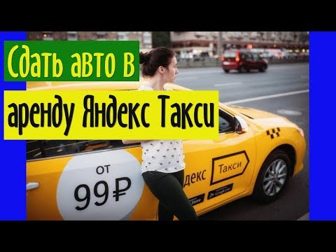 Сдать авто в аренду Яндекс Такси: какие машины берут