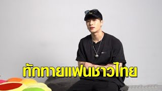 สัมภาษณ์พิเศษ 'Jackson Wang' กับซิงเกิลใหม่