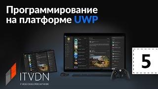 Программирование на платформе UWP. Урок 5. Ресурсы