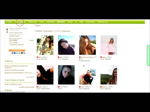 Православный сайт - азбука знакомств, azbyka ru.  Отзывы.