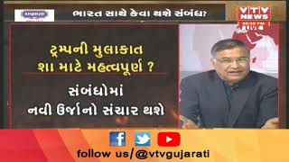 નિષ્કર્ષ વીથ નિશિથ: ટ્રમ્પ આવશે.. શું શું લાવશે ? | VTV Gujarati
