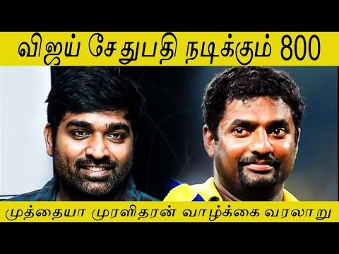 விஜய்சேதுபதியின் புதிய அவதாரம் | 800 | முரளிதரன் | Cinema Exclusive | Chennaiyil