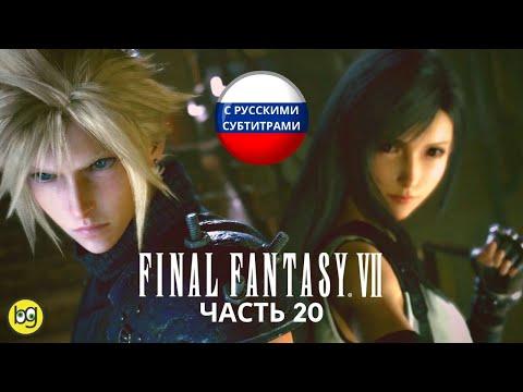КОМАНДА ► Final Fantasy VII Remake ► Часть 20 (РУССКИЕ СУБТИТРЫ)