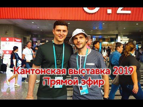 КАНТОНСКАЯ ВЫСТАВКА 2019 В ГУАНЧЖОУ  (Весна 2 этап)