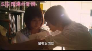 0515 閃爍的愛情中文版預告