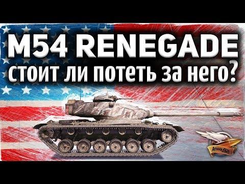 ОБЗОР: M54 Renegade - Стоит ли проходить марафон ради него - Гайд