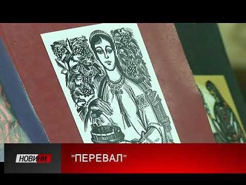 Третя Студія: В Івано-Франківську презентували новий номер журналу «Перевал».