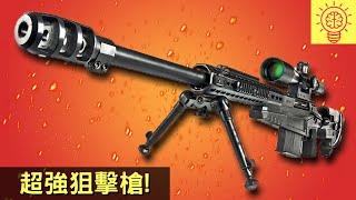 全球超強、超猛的專業狙擊槍!