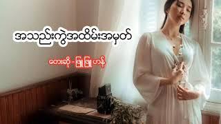 အသည္းကြဲအထိမ္းအမွတ္ - By Phyu Phyu Han | Myanmar BEST Love Song 2019 (lyrics)