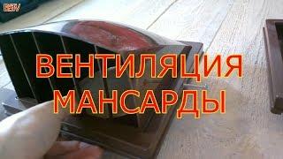 ВЕНТИЛЯЦИЯ МАНСАРДЫ СВОИМИ РУКАМИ