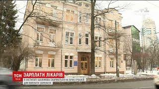 Інститут хірургії та трансплантології імені Шалімова опинився не межі закриття