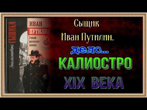 Приключения Путилина— Калиостро XIX  века —Роман Антропов  — читает Павел Беседин