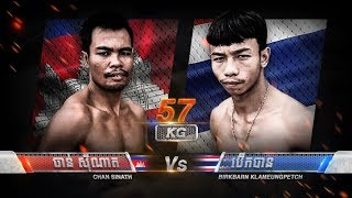Kun Khmer Superior, Chan Sinath Vs (Thai) Birkban, BayonTV Boxing, 13/July/2018