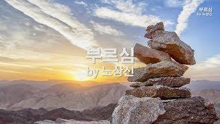 Download lagu 부르심 by 노상신