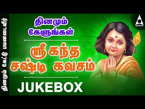 Kanda Sashti Kavacham |Tamil God | Muruga |Devotional Songs| Traditional