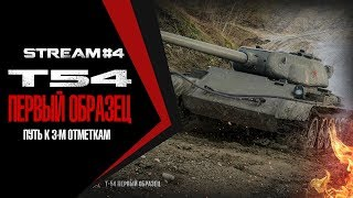 Т54 Перший Зразок / Шлях до 3-м відмітками/ Stream#4