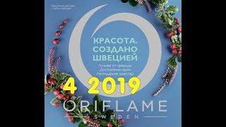 Живой каталог Орифлейм 4 2019 Россия
