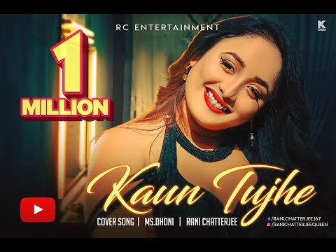 Kaun Tujhe | (COVER SONG) | Ms Dhoni | Rani Chatterjee | Varsha Tripathi