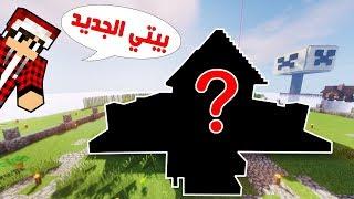 ماين كرافت #84 بيتـي الجديـد الخنفشاري ؟!!