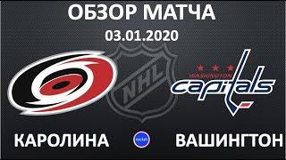 КАРОЛИНА - ВАШИНГТОН обзор матча 03.01.20 | Кузнецов шайба | Washington - Carolina