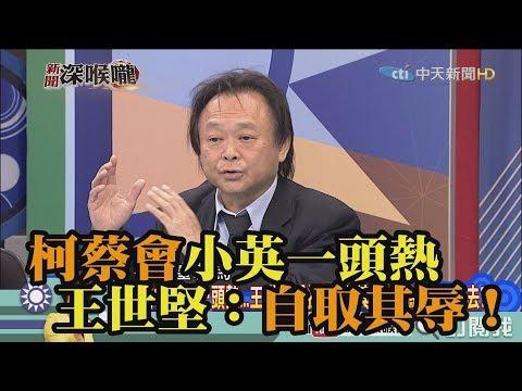 《新聞深喉嚨》精彩片段 柯蔡會小英一頭熱 王世堅:自取其辱!