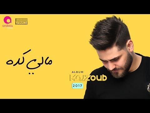 Mohammed El Majzoub - Maly Keda 2k17 | محمد المجذوب - مالي كده