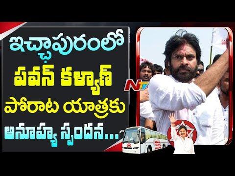 Pawan Kalyan Visits Kapasakuddi Full Video | #JanasenaPorataYatra Updates | Pawan Kalyan Bus Yatra