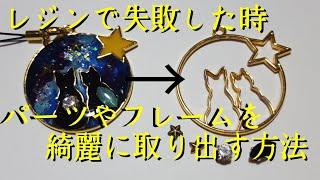 【uvレジン】 失敗したレジン作品から、パーツやフレームを取り出す方法 thumbnail
