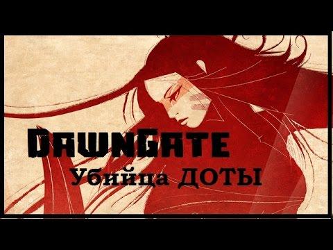 видео: Убийца ДОТЫ. dawngate. Игры из стазиса №28.