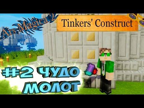 ЧУДО МОЛОТ - Магическая Сборка Lp. #2 - Minecraft Divine RPG