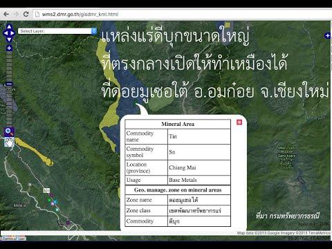 เปิดแผนที่สมบัติใต้แผ่นดินไทย ตอนที่ 029 แหล่งพัฒนาทรัพยากรแร่ดีบุกให้เปิดเหมืองได้บริเวณป่าต้นน้ำ
