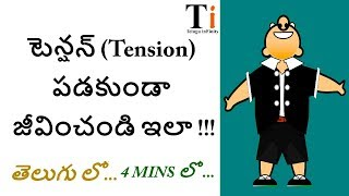 Technique to Live Cool & Tension free life | In Telugu | by Telugu Infinity