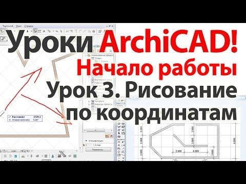 Уроки ArchiCAD (архикад) Рисование по координатам в ArchiCAD 17  Часть 1