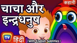 चाचा और इन्द्रधनुष (ChaCha And The Rainbow)- Hindi Kahaniya - ChuChuTV Kids Moral Stories