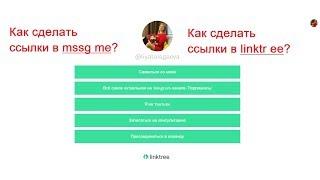Как сделать много активных ссылок в Инстаграм. Сервисы mssg me и linktr ee