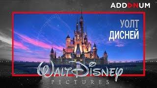 Уолт Дисней История Успеха | Биография Walt Disney